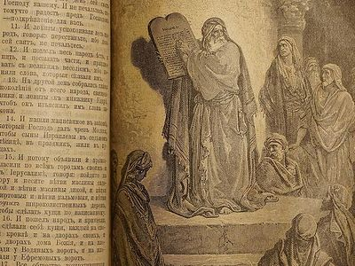 Домашние уроки Ветхого Завета