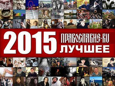 Православие.Ru'2015: лучшее