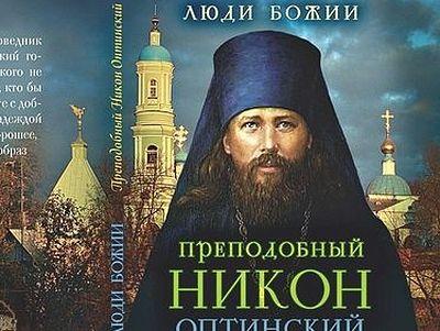 Преподобный Никон Оптинский