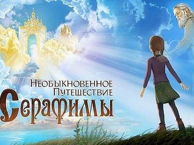Мультфильм «Необыкновенное путешествие Серафимы» покажут за рубежом