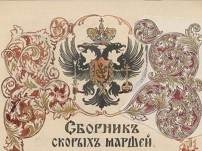 Президентская библиотека опубликовала военные марши, выбранные Николаем II для передачи в полки