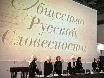 Создано Общество русской словесности, которое возглавил Святейший Патриарх Кирилл