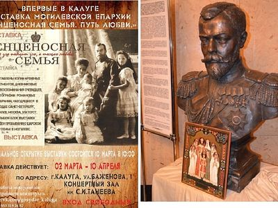 Exhibition Dedicated to Nicholas II and His Family Opens in Kaluga