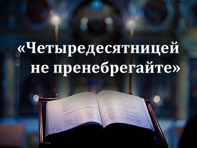 Святые отцы о Великом посте и правильном его понимании