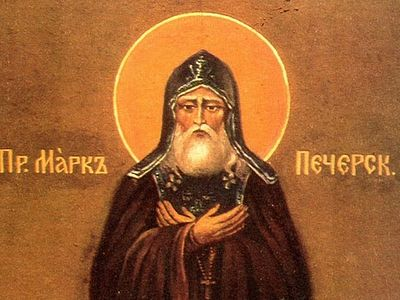 St. Mark of the Pskov Caves
