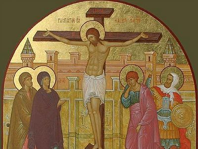 Плод Древа Крестного