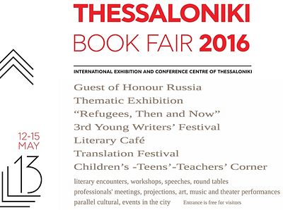 Russia an honored guest at the Thessaloniki International Book Fair, May 12, 2016 – May 15, 2016
