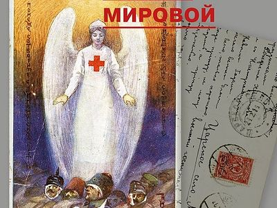 Sisters of Mercy of the First World War Exhibit Opens at Tsarskoye Selo