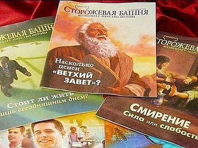 Верховный суд подтвердил законность ликвидации отделения иеговистов в Белгороде