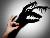 Страх хуже того, чего мы боимся