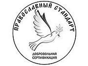 Общественники предложили ввести «Православный стандарт»
