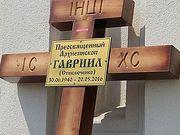 Панихиду по архиепископу Гавриилу на 40-й день по кончине возглавил епископ Тихон (Шевкунов)