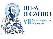 Фестиваль «Вера и слово»