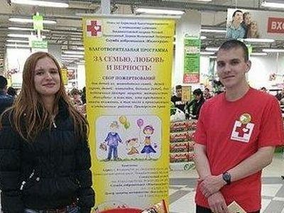Во Владивостоке начался сбор пожертвований к Дню семьи