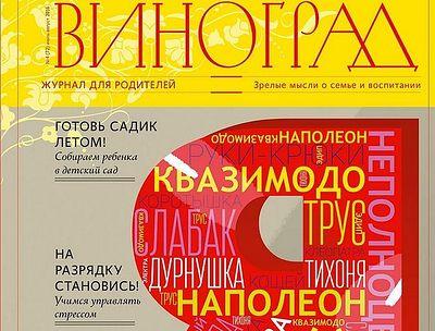 Вышел новый номер журнала «Виноград»