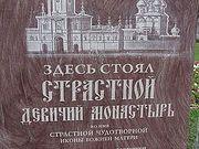 Крестный ход в поддержку восстановления Страстного монастыря пройдет в Москве