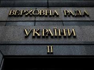 Verkhovna Rada to consider bill no. 4128 on Thursday