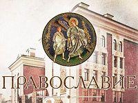 Лекция 1. Православная антропология в духовной жизни христианина