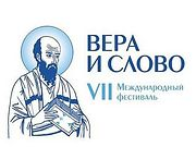 Открыта аккредитация для СМИ на мероприятия фестиваля «Вера и Слово»