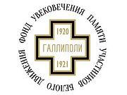 В Новоспасском монастыре пройдет выставка, посвященная героям Белого движения