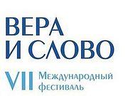 Пресс-конференция к открытию VII международного фестиваля «Вера и слово»