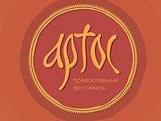 Верующая молодежь Москвы встретится на столичном фестивале «Артос»