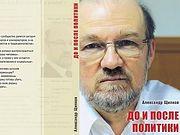 А.В. Щипков представил книгу «До и после политики» на фестивале «Вера и слово»