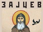 Сербское издательство «Бернар» продолжает серию христианской прозы