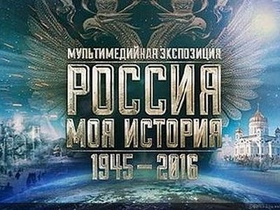 В Москве завершилась выставка «Россия — Моя история. 1945–2016»