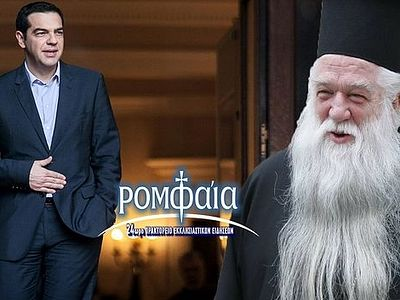 Metropolitan's chastising open letter to Greek prime minister published