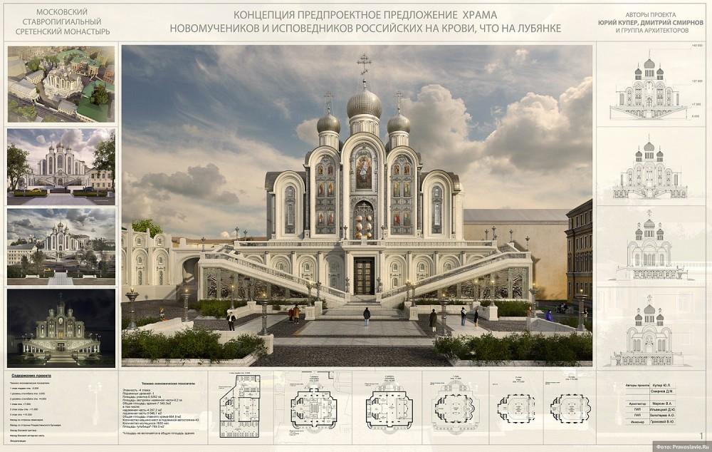 Победитель конкурса – эскизный проект Дмитрия Смирнова