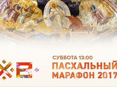 Телеканал «Царьград» проведет Пасхальный телемарафон