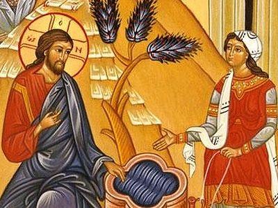 Разговор с самарянкой