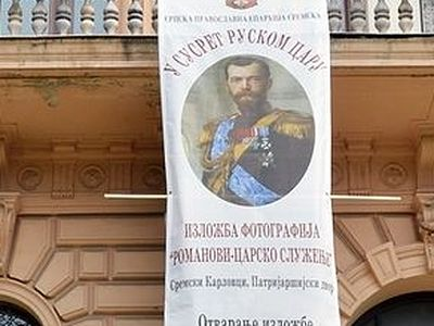 В сербском центре русского зарубежья прошла выставка о Царственных страстотерпцах