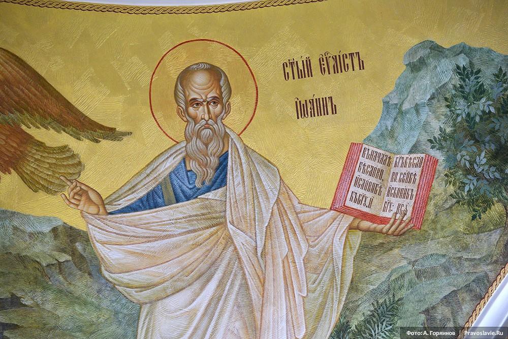 Апостол и Евангелист Иоанн Богослов. Роспись паруса