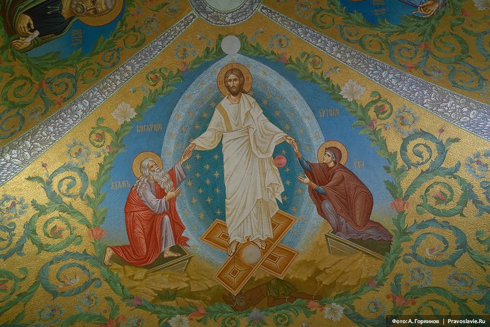 Воскресение Христово. Роспись нижнего храма