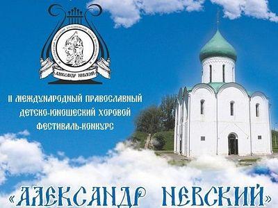 На родине Александра Невского стартовал юношеский фестиваль православной культуры