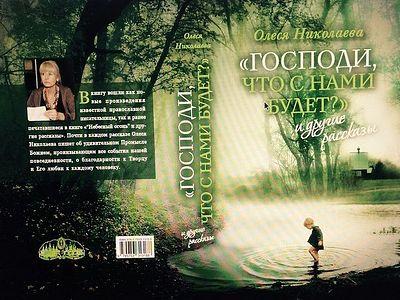 Презентация новых книг поэта и прозаика Олеси Николаевой