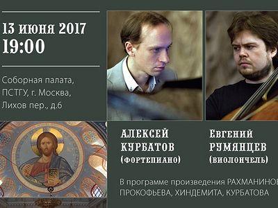 В Москве пройдет благотворительный концерт «Приношение святым» в поддержку сельских храмов