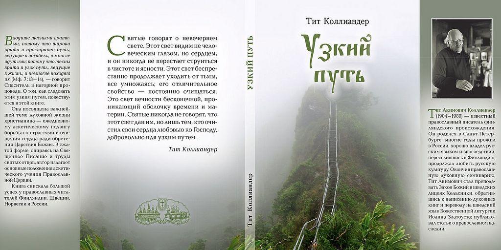 Тит Коллиандер. Узкий путь / Православие.Ru
