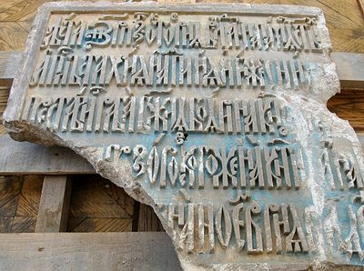 "Tombstone of confidant of Peter ""the Great"" found along wall of Sretensky Monastery"
