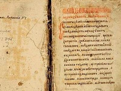 Выложены в открытый доступ более 14,5 тысяч редких рукописей