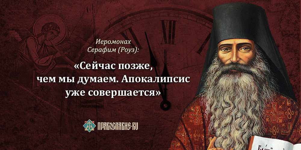 Избранные изречения отца Серафима (Роуза) / Православие.Ru