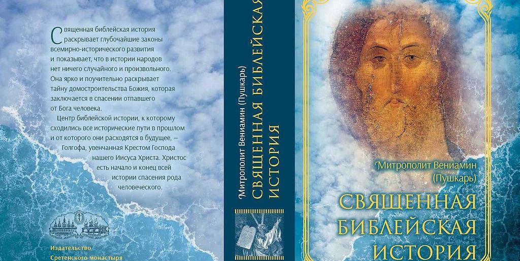 Священная библейская история. Митрополит Вениамин (Пушкарь) / Православие.Ru