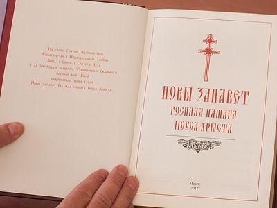 25-year project of Belarusian New Testament released