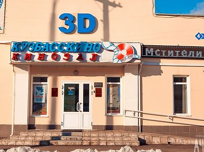 Controversial film Mathilde not to be shown in municipal theaters of Kemerovo Oblast