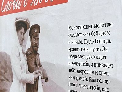 Correspondence of Nicholas II and Alexandra appears on 300 pro-family billboards throughout Moscow