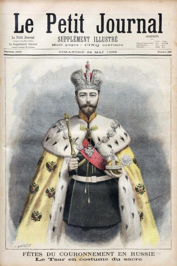 Визит императора Николая II во Францию в 1896 г. широко освещался в местной прессе. Le Petit Journal.