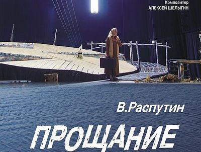 В Москве представят классическую постановку «Прощание с Матёрой»