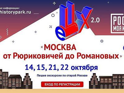 Парк «Россия-Моя история» проведет пешие экскурсии по Москве эпохи Рюриковичей и Романовых